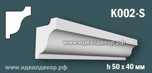 Продается карниз для скрытой подсветки из гипса (карниз гипсовый) k002-s по цене 295 руб.