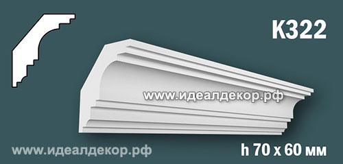 Продается к322 (гипсовый карниз с гладким профилем) по цене 388 руб.