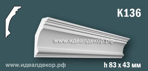 Продается к136 (гипсовый карниз с гладким профилем) по цене 472 руб.