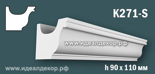 Продается карниз для скрытой подсветки из гипса (карниз гипсовый) k271-s по цене 649 руб.