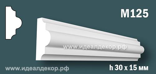 Продается m125 (гипсовый молдинг с гладким профилем) по цене 168 руб.