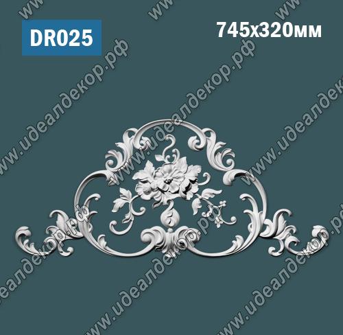 Продается dr025 элемент гипсового декора по цене 3999 руб.