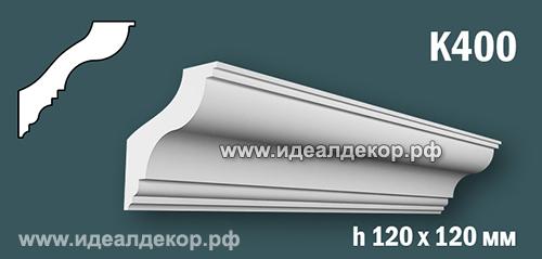 Продается к400 (гипсовый карниз с гладким профилем) по цене 665 руб.