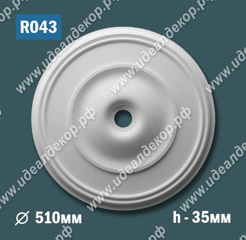 Продается розетка потолочная из гипса r043 по цене 988 руб.
