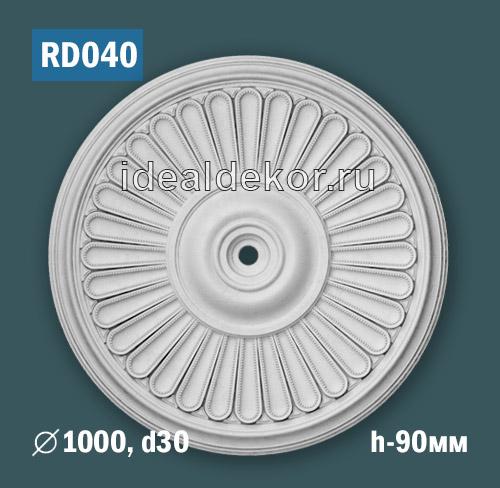 Продается розетка потолочная rd040 по цене 4666 руб.