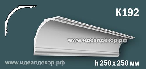 Продается к192 (гипсовый карниз с гладким профилем) по цене 1387 руб.