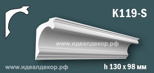 Продается карниз для скрытой подсветки из гипса (карниз гипсовый) k119-s по цене 769 руб.