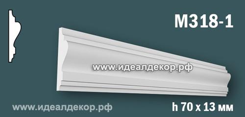 Продается m318-1 (гипсовый молдинг с гладким профилем) по цене 323 руб.