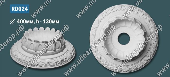 Продается розетка потолочная rd024 по цене 3055 руб.