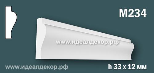 Продается m234 (гипсовый молдинг с гладким профилем) по цене 194 руб.