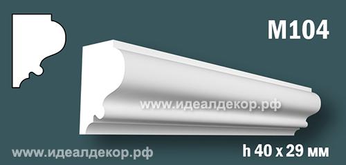Продается m104 (гипсовый молдинг с гладким профилем) по цене 199 руб.