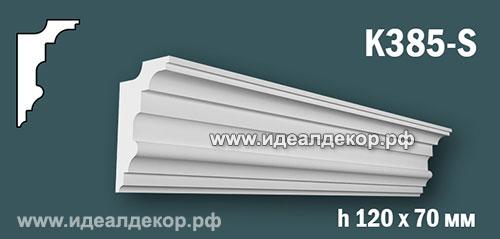 Продается карниз для скрытой подсветки из гипса (карниз гипсовый) k385-s по цене 709 руб.