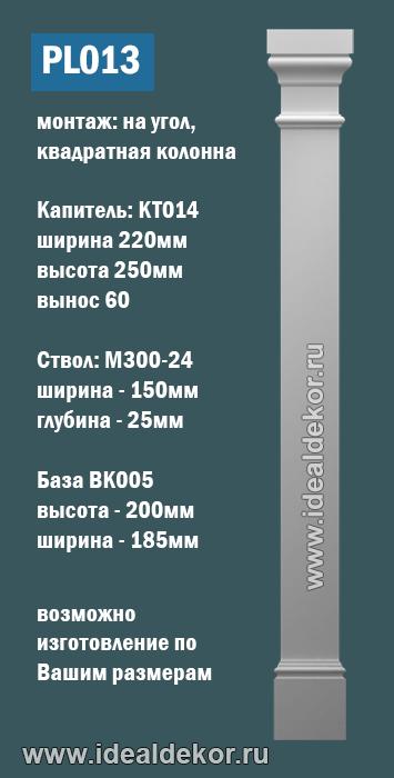 Продается pl013 - пилястра из гипса по цене 2588 руб.