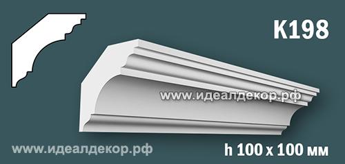 Продается к198 (гипсовый карниз с гладким профилем) по цене 555 руб.