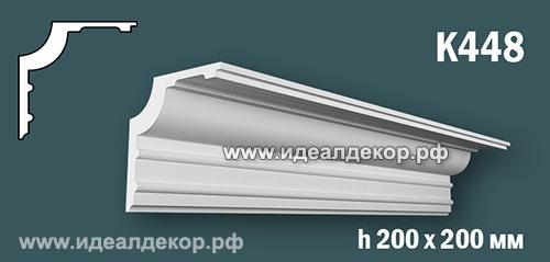 Продается к448 (гипсовый карниз с гладким профилем) по цене 1109 руб.