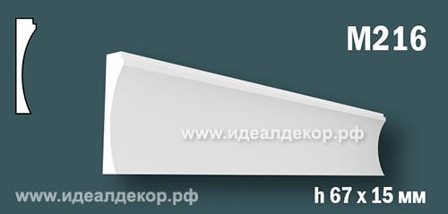 Продается m216 (гипсовый молдинг с гладким профилем) по цене 301 руб.