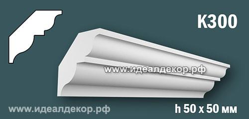 Продается к300 (гипсовый карниз с гладким профилем) по цене 277 руб.