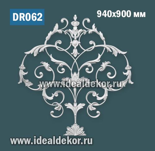 Продается dr062 элемент гипсового декора - часть композиции по цене 6499 руб.