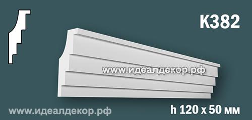 Продается к382 (гипсовый карниз с гладким профилем) по цене 665 руб.