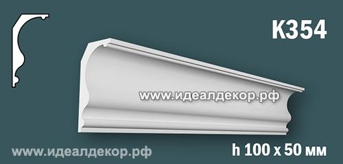 Продается к354 (гипсовый карниз с гладким профилем)  по цене 555 руб.