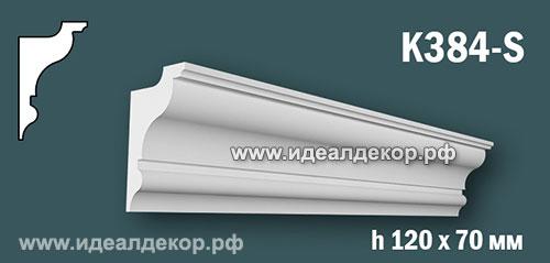 Продается карниз для скрытой подсветки из гипса (карниз гипсовый) k384-s по цене 709 руб.