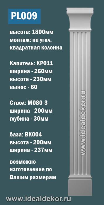 Продается pl009 - пилястра из гипса по цене 4605 руб.