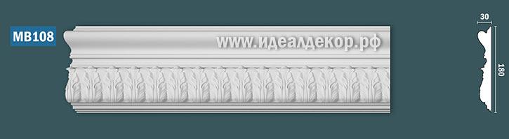 Продается mb108 (гипсовый молдинг с декором) по цене 0 руб.