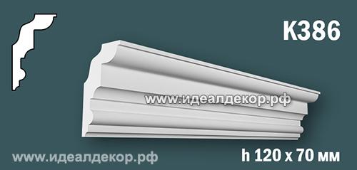 Продается к386 (гипсовый карниз с гладким профилем) по цене 665 руб.