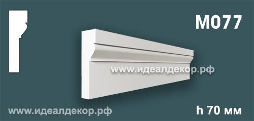 Продается m077 (гипсовый молдинг с гладким профилем) по цене 323 руб.
