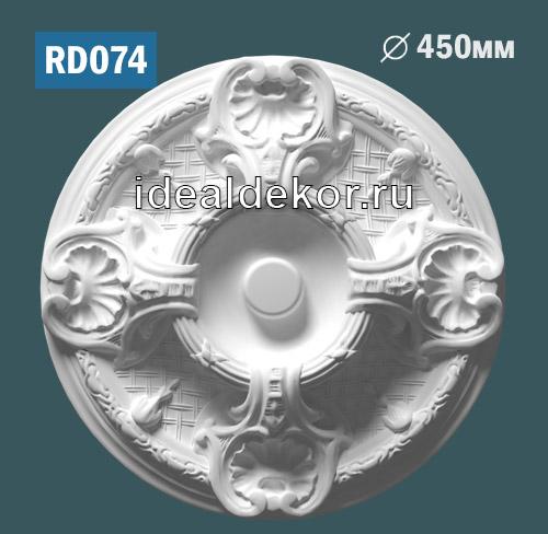 Продается rd074 потолочная розетка из гипса c орнаментом по цене 1410 руб.