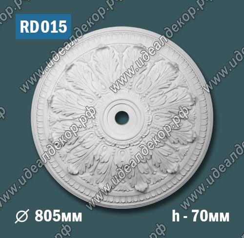 Продается розетка потолочная rd015 по цене 2766 руб.