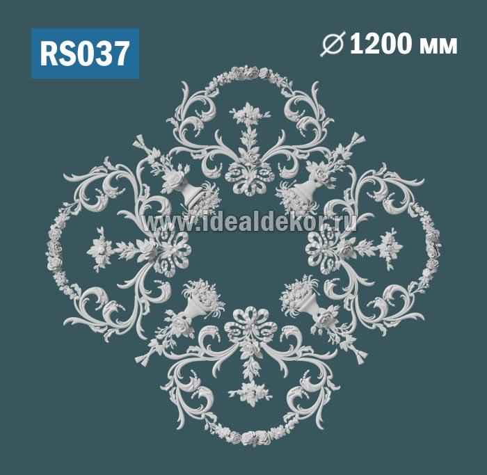Продается rs037 потолочная розетка из гипса сборная по цене 8750 руб.