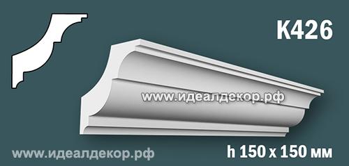 Продается к426 (гипсовый карниз с гладким профилем) по цене 832 руб.