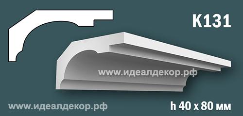 Продается к131 (гипсовый карниз с гладким профилем) по цене 444 руб.