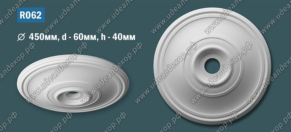 Продается розетка потолочная из гипса r062 по цене 799 руб.