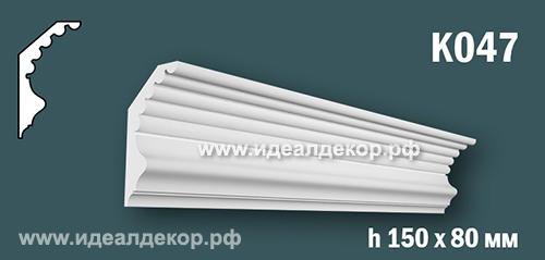 Продается к047 (гипсовый карниз с гладким профилем) по цене 832 руб.