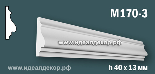 Продается m170-3 (гипсовый молдинг с гладким профилем)  по цене 199 руб.