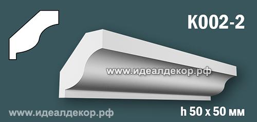 Продается к002-2 (гипсовый карниз с гладким профилем) по цене 277 руб.