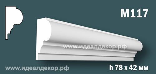 Продается m117 (гипсовый молдинг с гладким профилем) по цене 368 руб.