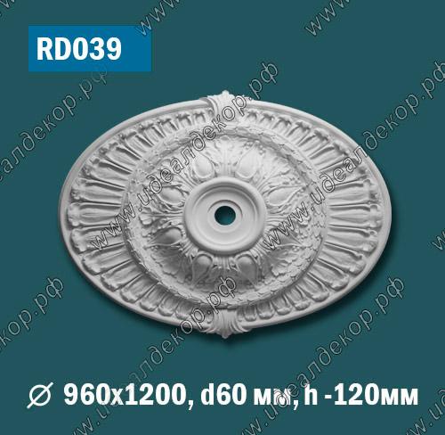 Продается розетка потолочная rd039 по цене 4832 руб.