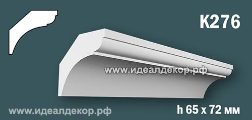 Продается к276 (гипсовый карниз с гладким профилем) по цене 388 руб.