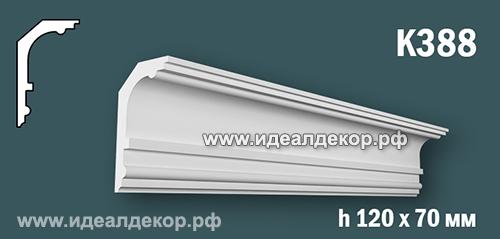 Продается к388 (гипсовый карниз с гладким профилем) по цене 665 руб.