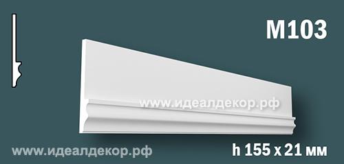 Продается m103 (гипсовый молдинг с гладким профилем) по цене 716 руб.