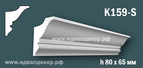 Продается карниз для скрытой подсветки из гипса (карниз гипсовый) k159-s по цене 473 руб.