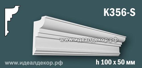 Продается карниз для скрытой подсветки из гипса (карниз гипсовый) k356-s по цене 594 руб.