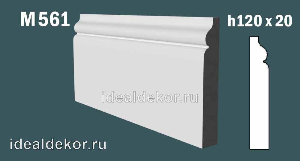 Продается м561 напольный плинтус из гипса по цене 385 руб.