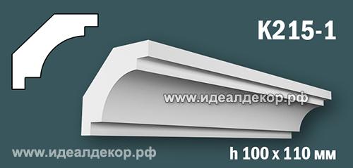 Продается к215-1 (гипсовый карниз с гладким профилем) по цене 609 руб.