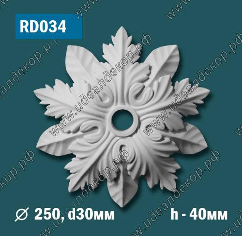 Продается розетка потолочная rd034 по цене 551 руб.