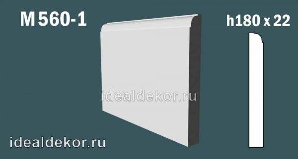 Продается м560-1 напольный плинтус из гипса по цене 625 руб.