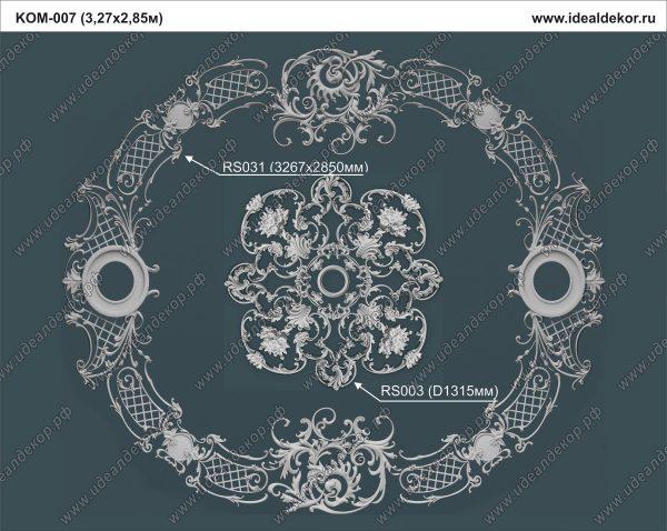Продается kom-007 потолочная композиция декора - набор лепнины по цене 48000 руб.